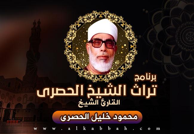 تراث الشيخ الحصرى