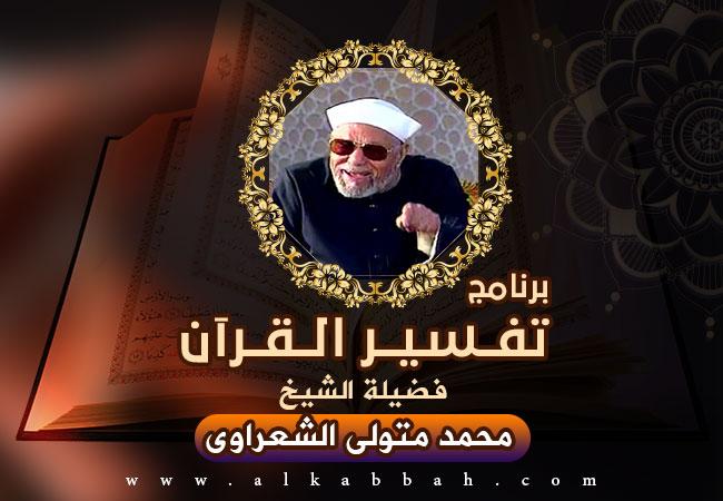 برنامج تفسير القرآن فديو( للشيخ الشعراوى )