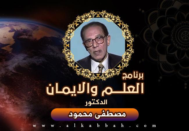 اسم البربرنامج فديوهات د/ مصطفى محمود ( العلم والايمان ) 122 فديو مميزنامج