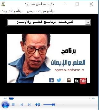 برنامج فديوهات د/ مصطفى محمود ( العلم والايمان ) 122 فديو مميز