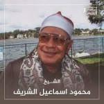 محمود اسماعيل الشريف