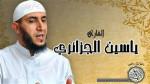 ياسين الجزائرى