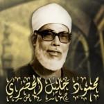 محمود خليل الحصري0